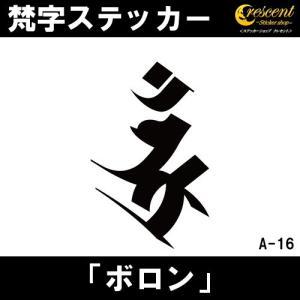 梵字ステッカー ボロン A16 【5サイズ 全32色】【開運 祈願 シール デカール スマホ 車 バイク】|crescent-ss