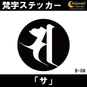 梵字ステッカー サ B08 【5サイズ 全32色】【開運 祈願 シール デカール スマホ 車 バイク】|crescent-ss