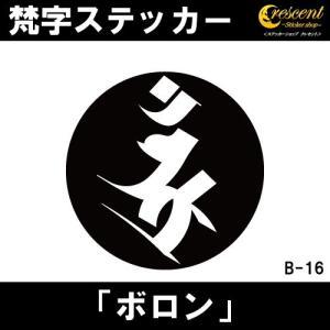 梵字ステッカー ボロン B16 【5サイズ 全32色】【開運 祈願 シール デカール スマホ 車 バイク】|crescent-ss