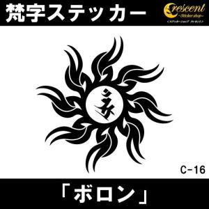 梵字ステッカー ボロン C16 【5サイズ 全32色】【開運 祈願 シール デカール スマホ 車 バイク】|crescent-ss