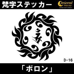 梵字ステッカー ボロン D16 【5サイズ 全32色】【開運 祈願 シール デカール スマホ 車 バイク】|crescent-ss