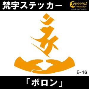 梵字ステッカー ボロン E16 【5サイズ 全32色】【開運 祈願 シール デカール スマホ 車 バイク】|crescent-ss