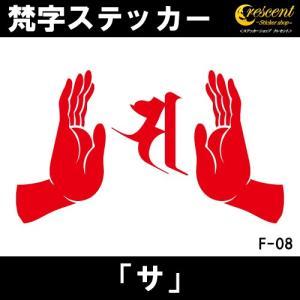 梵字ステッカー サ F08 【5サイズ 全32色】【開運 祈願 シール デカール スマホ 車 バイク】|crescent-ss