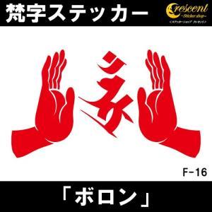 梵字ステッカー ボロン F16 【5サイズ 全32色】【開運 祈願 シール デカール スマホ 車 バイク】|crescent-ss