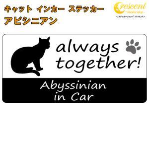アビシニアン abyssinian in Car ステッカー プリントタイプ 【Cat in Car キャット インカー 猫 シール デカール】|crescent-ss