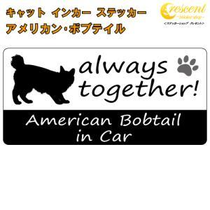 アメリカン・ボブテイル american bobtail in Car ステッカー プリントタイプ 【Cat in Car キャット インカー 猫 シール デカール】|crescent-ss