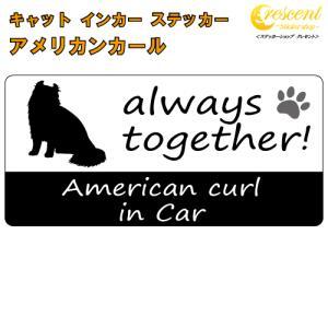 アメリカンカール american curl in Car ステッカー プリントタイプ 【Cat in Car キャット インカー 猫 シール デカール】|crescent-ss