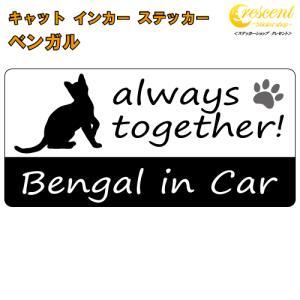 ベンガル bengal in Car ステッカー プリントタイプ 【Cat in Car キャット インカー 猫 シール デカール】|crescent-ss