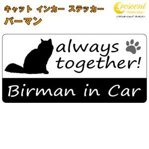バーマン birman in Car ステッカー プリントタイプ 【Cat in Car キャット インカー 猫 シール デカール】|crescent-ss