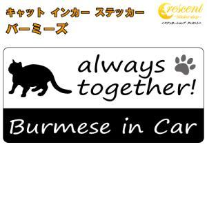 バーミーズ burmese in Car ステッカー プリントタイプ 【Cat in Car キャット インカー 猫 シール デカール】|crescent-ss