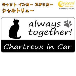 シャルトリュー chartreux in Car ステッカー プリントタイプ 【Cat in Car キャット インカー 猫 シール デカール】|crescent-ss