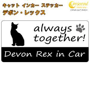 デボン・レックス devon rex in Car ステッカー プリントタイプ 【Cat in Car キャット インカー 猫 シール デカール】|crescent-ss