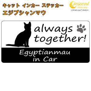 エジプシャンマウ egyptianmau in Car ステッカー プリントタイプ 【Cat in Car キャット インカー 猫 シール デカール】|crescent-ss