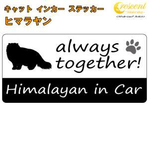 ヒマラヤン himalayan in Car ステッカー プリントタイプ 【Cat in Car キャット インカー 猫 シール デカール】|crescent-ss