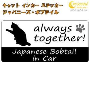 ジャパニーズ・ボブテイル japanese bobtail in Car ステッカー プリントタイプ 【Cat in Car キャット インカー 猫 シール デカール】|crescent-ss