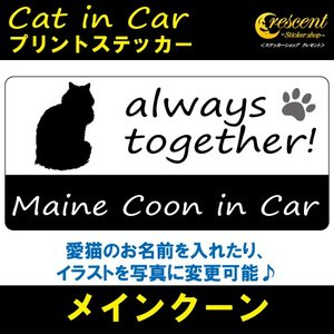 メインクーン maine coon in Car ステッカー プリントタイプ 【Cat in Car キャット インカー 猫 シール デカール】|crescent-ss