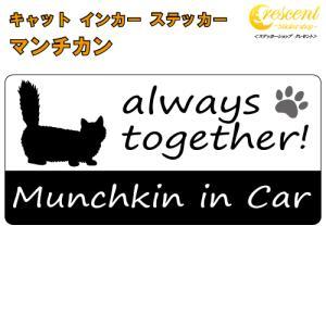 マンチカン munchkin in Car ステッカー プリントタイプ 【Cat in Car キャット インカー 猫 シール デカール】|crescent-ss