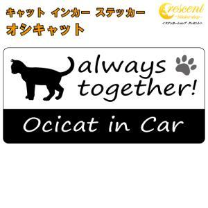 オシキャット ocicat in Car ステッカー プリントタイプ 【Cat in Car キャット インカー 猫 シール デカール】|crescent-ss