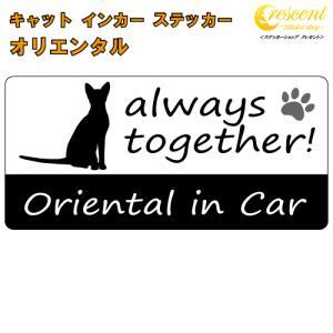 オリエンタル oriental in Car ステッカー プリントタイプ 【Cat in Car キャット インカー 猫 シール デカール】|crescent-ss