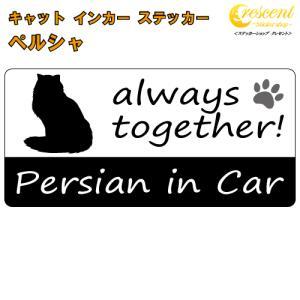 ペルシャ persian in Car ステッカー プリントタイプ 【Cat in Car キャット インカー 猫 シール デカール】|crescent-ss