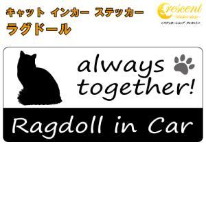 ラグドール ragdoll in Car ステッカー プリントタイプ 【Cat in Car キャット インカー 猫 シール デカール】|crescent-ss