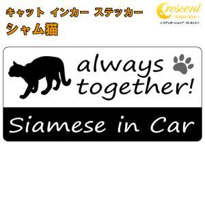 シャム猫 siamese in Car ステッカー プリントタイプ 【Cat in Car キャット インカー 猫 シール デカール】|crescent-ss