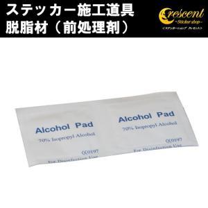 脱脂材 アルコール クリーナー 下地処理 個包装 ステッカー 施工道具|crescent-ss