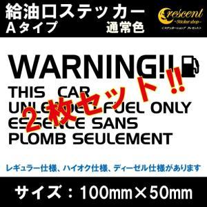 給油口 ステッカー Aタイプ 通常色 全17色 車 カー シール デカール FUEL 【2枚セット】|crescent-ss