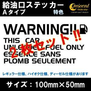 給油口 ステッカー Aタイプ 特色 全8色 車 カー シール デカール FUEL 【2枚セット】|crescent-ss