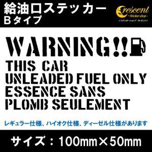 給油口 ステッカー Bタイプ 通常色 全17色 車 カー バイク シール デカール 文字 名入れ|crescent-ss