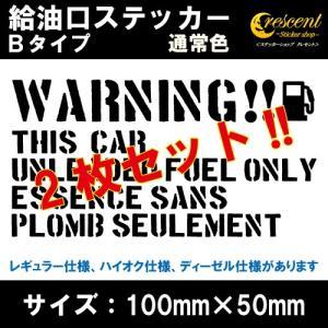給油口 ステッカー Bタイプ 通常色 全17色 車 カー シール デカール FUEL 【2枚セット】|crescent-ss