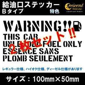 給油口 ステッカー Bタイプ 特色 全8色 車 カー シール デカール FUEL 【2枚セット】|crescent-ss