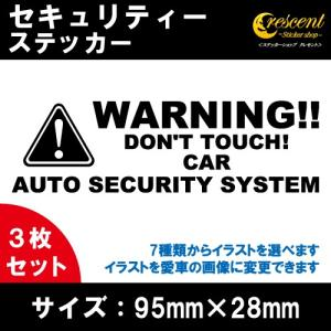 車 セキュリティー ステッカー 通常色 全17色 3枚セット ダミー カー シール デカール 盗難防止 防犯|crescent-ss