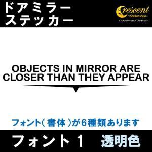 ドアミラー ステッカー 【フォント1】 2枚セット 透明色 全6色 車 シール デカール サイドミラー フィルム かっこいい|crescent-ss
