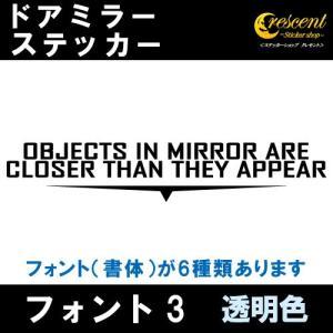 ドアミラー ステッカー 【フォント3】 2枚セット 透明色 全6色 車 シール デカール サイドミラー フィルム かっこいい|crescent-ss