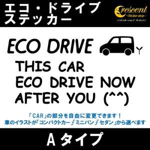 エコ ドライブ ECO DRIVE ステッカー Aタイプ 通常色 全17色 車 燃費 安全 運転 シール デカール|crescent-ss