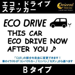 エコ ドライブ ECO DRIVE ステッカー Bタイプ 通常色 全17色 車 燃費 安全 運転 シール デカール|crescent-ss
