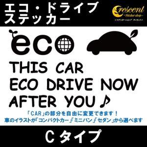エコ ドライブ ECO DRIVE ステッカー Cタイプ 通常色 全17色 車 燃費 安全 運転 シール デカール|crescent-ss