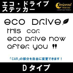 エコ ドライブ ECO DRIVE ステッカー Dタイプ 通常色 全17色 車 燃費 安全 運転 シール デカール|crescent-ss
