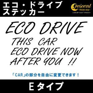 エコ ドライブ ECO DRIVE ステッカー Eタイプ 通常色 全17色 車 燃費 安全 運転 シール デカール|crescent-ss