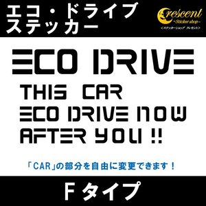 エコ ドライブ ECO DRIVE ステッカー Fタイプ 通常色 全17色 車 燃費 安全 運転 シール デカール|crescent-ss