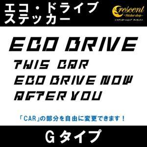 エコ ドライブ ECO DRIVE ステッカー Gタイプ 通常色 全17色 車 燃費 安全 運転 シール デカール|crescent-ss