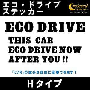 エコ ドライブ ECO DRIVE ステッカー Hタイプ 通常色 全17色 車 燃費 安全 運転 シール デカール|crescent-ss