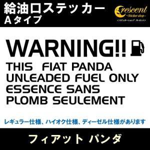 FIAT PANDA フィアット パンダ 給油口ステッカー Aタイプ:通常色 シール デカール
