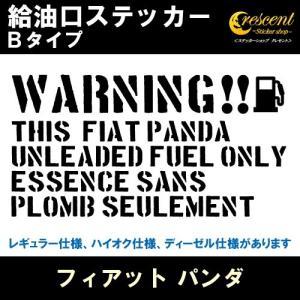 FIAT PANDA フィアット パンダ 給油口ステッカー Bタイプ:通常色 シール デカール