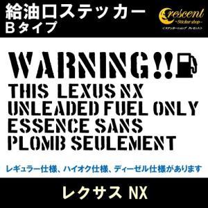 レクサス LEXUS NX 給油口ステッカー Bタイプ 全25色 フューエル シール デカール fu...