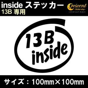 車 ステッカー 13B inside インサイドステッカー  通常色 全17色 100mm×100mm カー シール かっこいい カッティングシート 日本製|crescent-ss