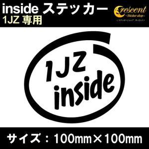 車 ステッカー 1JZ inside インサイドステッカー  通常色 全17色 100mm×100mm カー シール かっこいい カッティングシート 日本製|crescent-ss