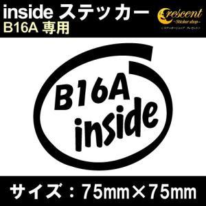 インサイド ステッカー B16A inside   通常色 全17色 75mm×75mm 車 ステッカー カー シール かっこいい カッティングシート|crescent-ss