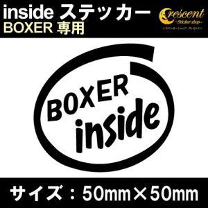 車 ステッカー BOXER ボクサー inside インサイドステッカー  通常色 全17色 50mm×50mm カー シール かっこいい カッティングシート 日本製|crescent-ss